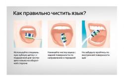 Как чистить язык